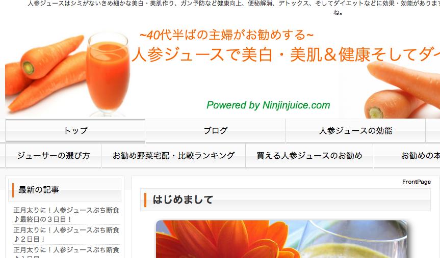 スクリーンショット 2015-01-19 午後1.29.29